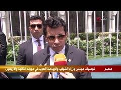 توصيات مجلس وزراء الشباب والرياضة العرب في دورته الثانية والأربعين