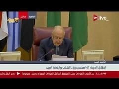 انطلاق الدورة 41 لمجلس وزراء الشباب والرياضة العرب