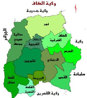 ولاية الكاف